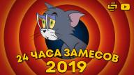 ЛЕТНИЙ ЛЕ-МАН 2019 — Записи стримов