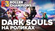 E3 2019. Видеопревью игры Roller Champions