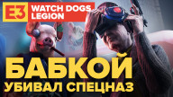 E3 2019. Уже поиграли в Watch Dogs Legion