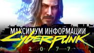 Мы играли в Cyberpunk 2077! (ну, почти)
