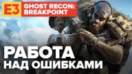 E3 2019. Поиграли в Ghost Recon: Breakpoint