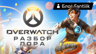 Блоги: «Полный разбор лора Overwatch»