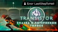 Блоги: «Transistor. Сказка о потерянном голосе»