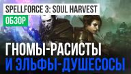 Обзор игры SpellForce 3: Soul Harvest