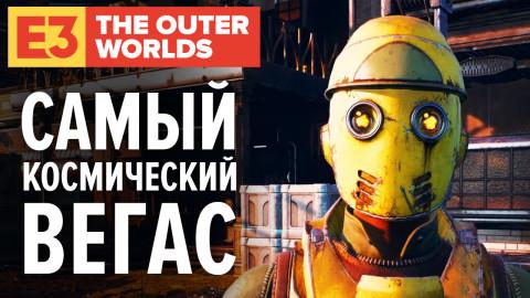 E3 2019. Видеопревью игры The Outer Worlds