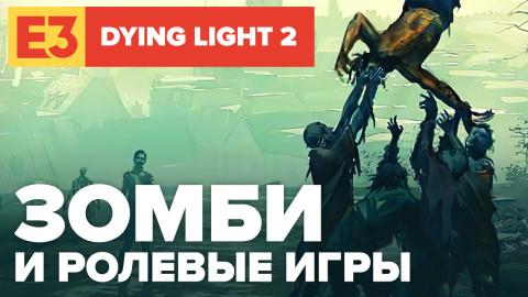 E3 2019. Мы видели неугасающий свет к игре Dying Light 2