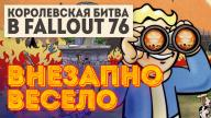 «Королевская битва» в Fallout 76 — внезапно весело