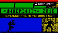 «Диверсант!» 2018 – переиздание одноимённой игры 1986 года