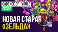 Обзор игры Cadence of Hyrule: Crypt of the NecroDancer featuring The Legend of Zelda
