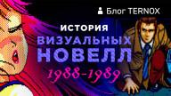 Блоги: «История визуальных новелл: Snatcher, Rance и Dragon Knight (1988-1989)»