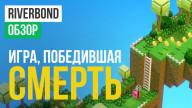 Обзор игры Riverbond