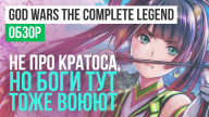 Обзор игры GOD WARS The Complete Legend