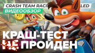 Видеообзор игры Crash Team Racing Nitro-Fueled