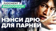 Видеообзор игры Judgment