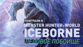 Monster Hunter: World - Iceborne: Превью по бета-версии