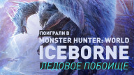 Превью по бета-версии к игре Monster Hunter: World — Iceborne