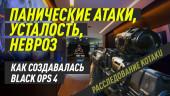 Панические атаки, усталость, невроз — как создавалась Black Ops 4. Расследование Kotaku к игре