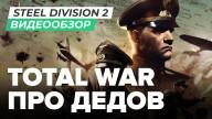 Видеообзор игры Steel Division 2
