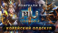 Превью по бета-версии к игре MU Origin 2