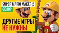 Обзор игры Super Mario Maker 2