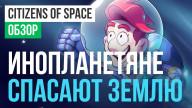 Обзор игры Citizens of Space