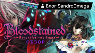 Блоги: «Bloodstained Ritual of the Night»