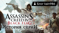 Блоги: «Всё об Assassin's Creed: Black Flag»