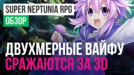 Обзор игры Super Neptunia RPG