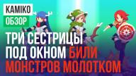 Обзор игры Kamiko