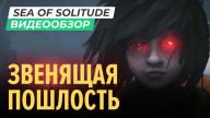Видеообзор игры Sea of Solitude