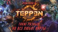 Превью по ранней версии к игре Teppen