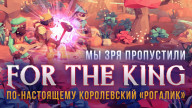 Обзор игры For the King