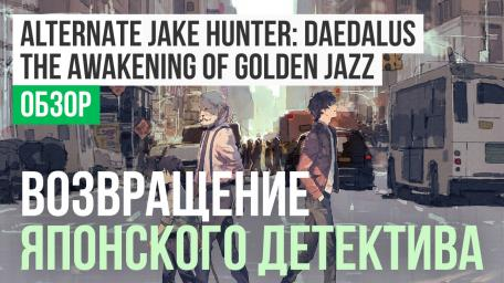 Alternate Jake Hunter: DAEDALUS The Awaken…