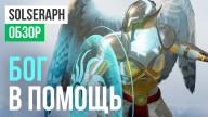 Обзор игры SolSeraph