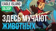 Обзор игры Eagle Island