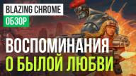 Обзор игры Blazing Chrome