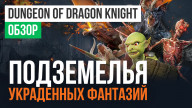 Обзор игры Dungeon of Dragon Knight