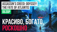 Обзор игры Assassin's Creed: Odyssey — The Fate of Atlantis
