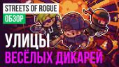 Streets of Rogue: Обзор