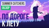 Summer Catchers: Обзор