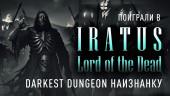 Iratus: Lord of the Dead: Превью по ранней версии