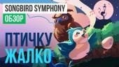 Songbird Symphony: Обзор