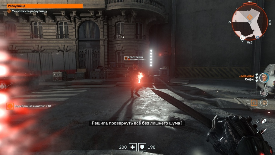 Прохождение Wolfenstein: Youngblood