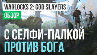 Обзор игры Warlocks 2: God Slayers