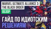 Marvel Ultimate Alliance 3: The Black Order: Обзор