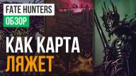 Обзор игры Fate Hunters