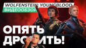 видеообзор Wolfenstein: Youngblood