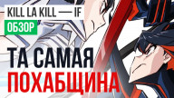 Обзор игры Kill la Kill the Game: IF