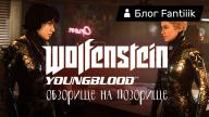 Блоги. Обзор Wolfenstein: Youngblood