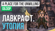 Обзор игры A Place for the Unwilling